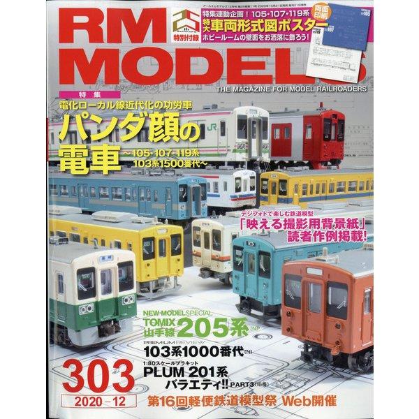 RM MODELS (アールエムモデルス) 2020年 12月号 [雑誌]