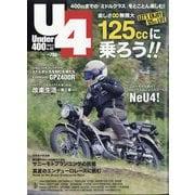 Under (アンダー) 400 2020年 12月号 [雑誌]
