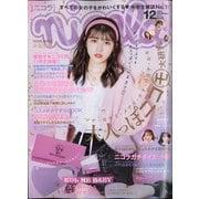 nicola (ニコラ) 2020年 12月号 [雑誌]