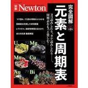 Newton別冊 完全図解 元素と周期表 改訂第2 版 [ムックその他]