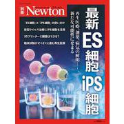 Newton別冊 最新ES 細胞iPS 細胞 [ムックその他]