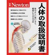 Newton別冊 人体の取扱説明書 [ムックその他]