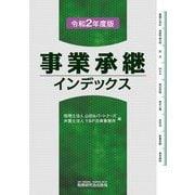 事業承継インデックス〈令和2年度版〉 [単行本]