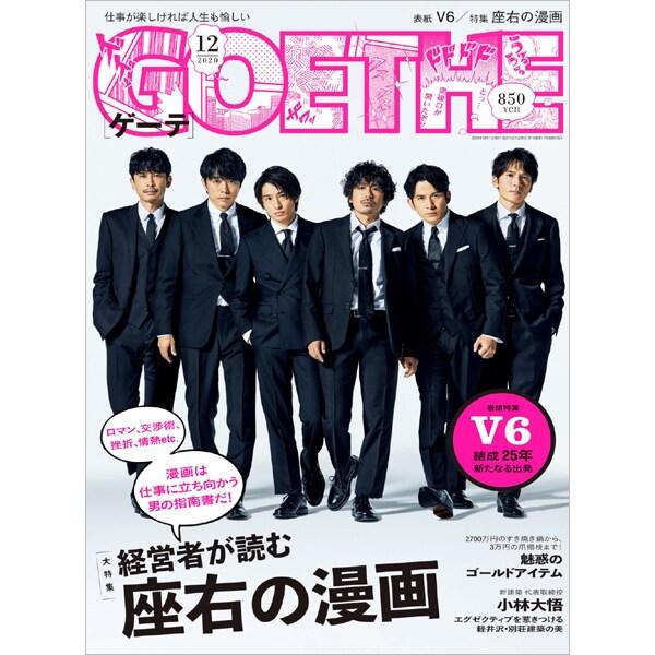 GOETHE (ゲーテ) 2020年 12月号 [雑誌]