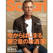 Safari(サファリ) 2020年 12月号 [雑誌]
