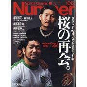 Sports Graphic Number (スポーツ・グラフィック ナンバー) 2020年 11/5号 [雑誌]