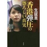 生証言 香港弾圧の恐ろしい真実 [単行本]