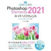 Photoshop Elements 2021スーパーリファレンス―Windows & macOS対応 [単行本]