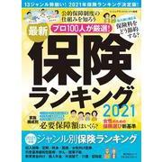 最新保険ランキング2021<36>(角川SSCムック) [ムックその他]