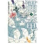 猫と竜 (5)(このマンガがすごい! comics) [単行本]