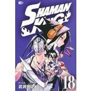 SHAMAN KING(18)(マガジンエッジKC) [コミック]