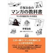 手塚治虫のマンガの教科書―マンガの描き方とその技法 [単行本]