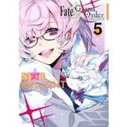 Fate/Grand Order アンソロジーコミック STAR RELIGHT(5)(星海社COMICS) [コミック]