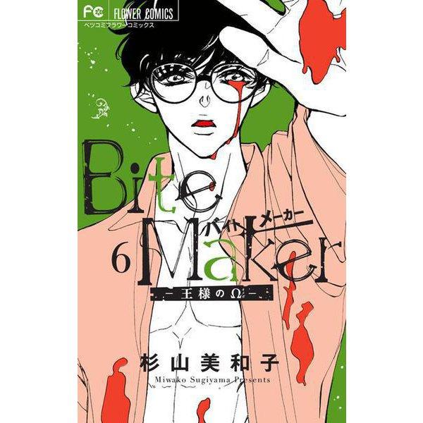 Bite Maker ~王様のΩ~<6>(フラワーコミックス) [コミック]