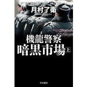 機龍警察 暗黒市場〈上〉(ハヤカワ文庫JA) [文庫]