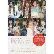 AKB48・坂道卒業メンバーPlay back!〈Vol.1〉 [単行本]