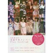 AKB48・坂道卒業メンバーPlay back!〈Vol.2〉 [単行本]
