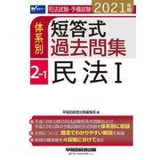 司法試験・予備試験 体系別短答式過去問集〈2-1〉民法1〈2021年版〉 [全集叢書]