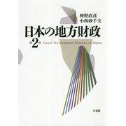 日本の地方財政 第2版 [単行本]