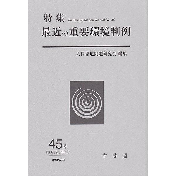 環境法研究〈第45号〉特集 最近の重要環境判例 [単行本]