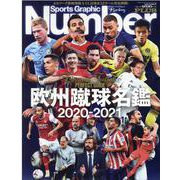 Number PLUS 2020 November-Sports Graphic [ムックその他]