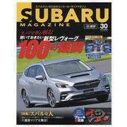 SUBARU MAGAZINE vol.30(CARTOP MOOK) [ムックその他]