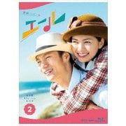 連続テレビ小説 エール 完全版 Blu-ray BOX2