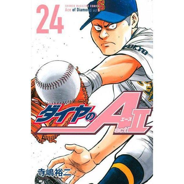 ダイヤのA act2(24)(講談社コミックス) [コミック]