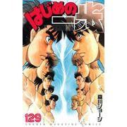はじめの一歩(129)(講談社コミックス) [コミック]