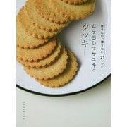 ムラヨシマサユキのクッキー―作りたい、贈りたい71レシピ [単行本]
