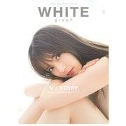WHITE graph 004 [単行本]