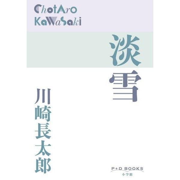 淡雪(P+D BOOKS) [単行本]