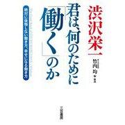 渋沢栄一 君は、何のために「働く」のか―絶対に後悔しない働き方、幸せになる働き方 [単行本]