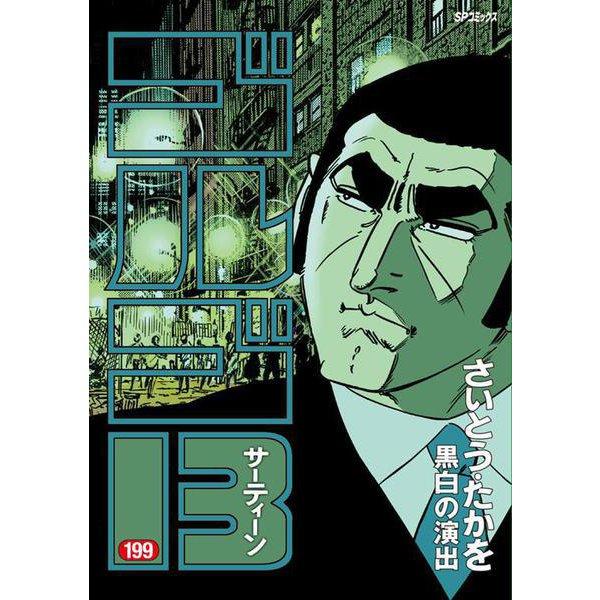 ゴルゴ13<199巻>-黒白の演出(SPコミックス) [コミック]