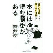 本には読む順番がある [単行本]