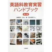 英語科教育実習ハンドブック 第4版 [単行本]