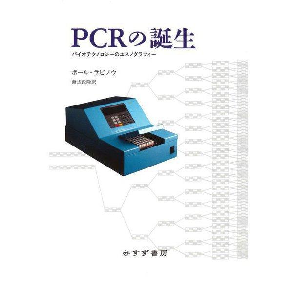 PCRの誕生―バイオテクノロジーのエスノグラフィー 新装版 [単行本]