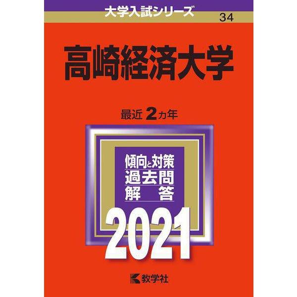 高崎経済大学-2021年版;No.34<No.34>(大学入試シリーズ) [全集叢書]