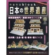 ナノブロックでつくる日本の世界遺産 全国版 2020年 10/25号 [雑誌]