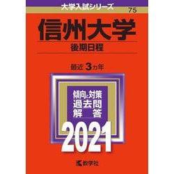信州大学(後期日程)-2021年版;No.75<No.75>(大学入試シリーズ) [全集叢書]