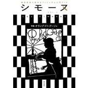 シモーヌ(Les Simones)Vol.3 [単行本]