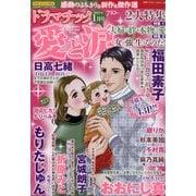ドラマチック愛と涙 2021年 01月号 [雑誌]