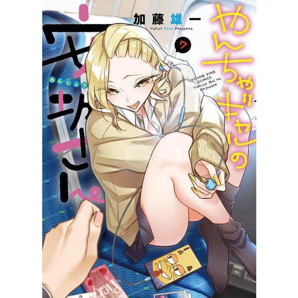 やんちゃギャルの安城さん 7<7巻>(YKコミックス) [コミック]