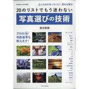 写真選びの技術 別冊フォトコン 2020年 12月号 [雑誌]