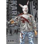 鬼門街 KARMA 5<5巻>(YKコミックス) [コミック]