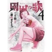 園田の歌 4<4巻>(YKコミックス) [コミック]