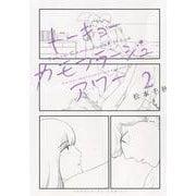 トーキョーカモフラージュアワー 2<2巻>(YKコミックス) [コミック]