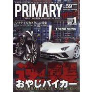Primary (プライマリー) 2020年 12月号 [雑誌]