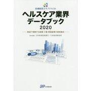 医療経営士サブテキスト ヘルスケア業界データブック〈2020〉数値で理解する医療・介護・関連産業の経営動向 [単行本]