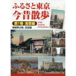ふるさと東京 今昔散歩〈第1巻〉浅草編 [単行本]